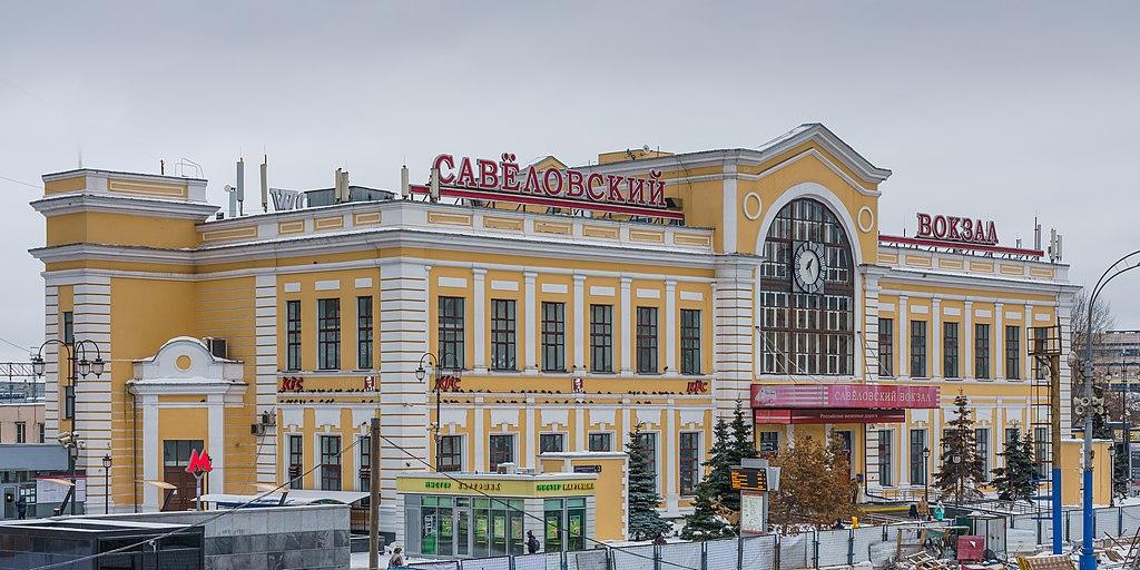 Савёловский вокзал в Москве (вид с привокзальной площади)